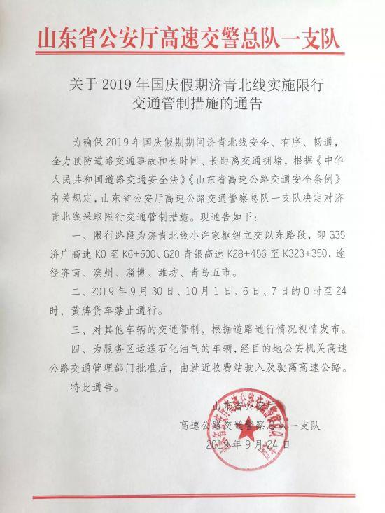注意!国庆期间 济青北线将实施限行交通管制措施!