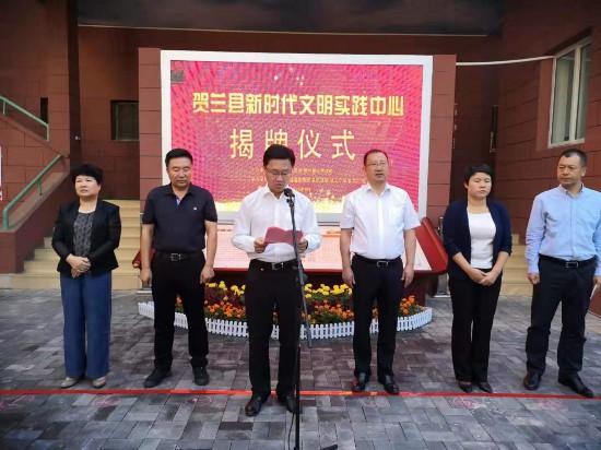 贺兰县举行新时代文明实践中心揭牌仪式