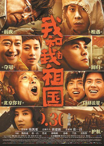 葡京官方网站:记忆在歌声中展开王菲献唱《我和我的祖国》