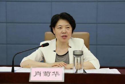 肖菊华任湖北省副省长