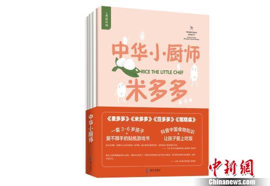 原创童书《中华小厨师》帮孩子了解中国食物
