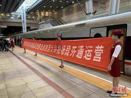 京雄城际首发列车北京西至大兴机场仅需28分