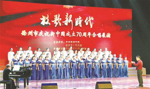 徐州举办庆祝新中国成立70周年合唱展演