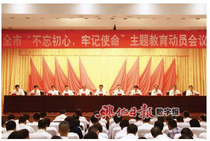 泰州兴化召开不忘初心牢记使命主题教育动员会