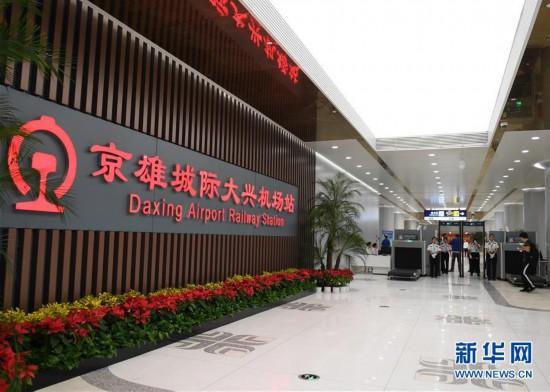 (经济)(4)京雄城际铁路北京西至大兴机场段开通运营