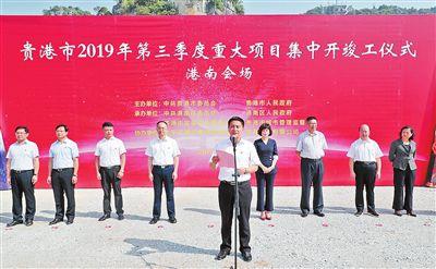 贵港市举行第三季度重大项目集中开竣工仪式
