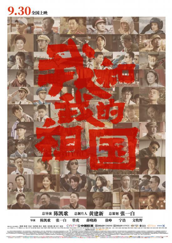 《我和我的祖国》发终极预告献给每一位平凡真实的中国人