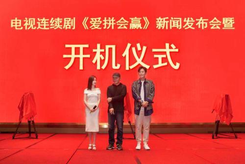 《爱拼会赢》开机于晓光甘婷婷演绎有志青年