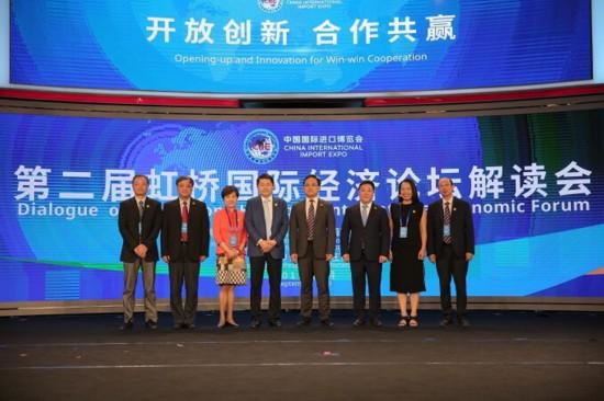 第二届虹桥国际经济论坛解读会在