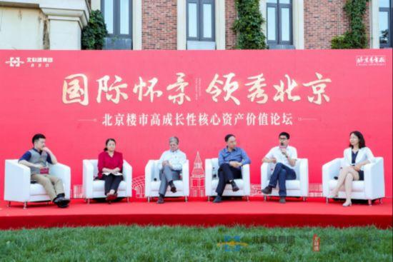 《国际怀柔领秀北京》北京楼市高成长性核心资产价值论坛成功举行