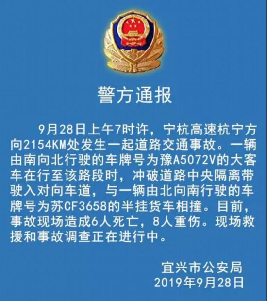 宁杭高速一大客车与货车相撞 6人死亡8人重伤