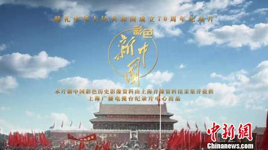 《彩色新中国》:唤起每个人心中的记忆