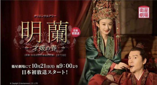《知否》将在日本播出,译名为《明兰:才女的春天》