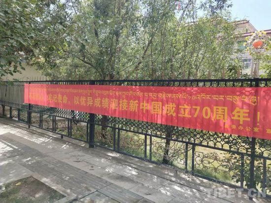甘孜县张灯结彩喜迎新中国成立70周年