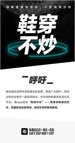 """网上赌博官网:毒APP发布行业自律公告继续倡议""""鞋穿不炒"""""""