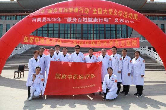北京中医药大学东方医院14名专家赴山西开展大型义诊