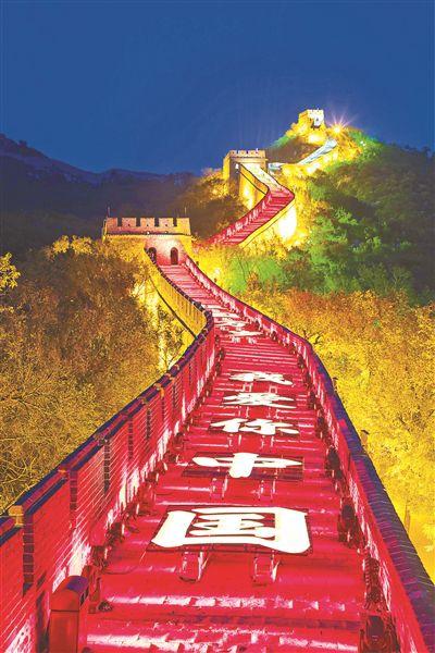 """八达岭长城点亮""""我爱你中国"""""""