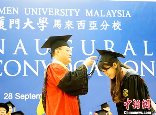 厦门大学马来西亚分校迎来首批毕业生
