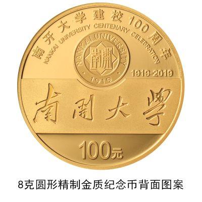 中新网: 央行将发行南开大学建校100周年金银纪念币 一套两枚