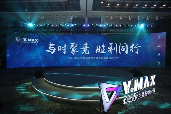 天天电竞首个大型5G科技体育竞技中心落户合肥