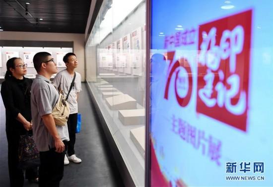 福建印记主题图片展在福州举行