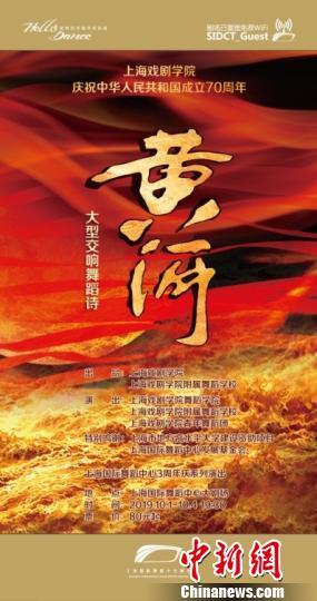 上海戏剧学院推出4部精品力作献礼新中国成立70周年