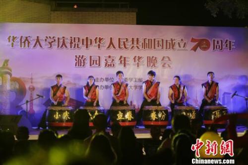 华侨大学海内外师生欢乐游园共庆新中国成立70周年