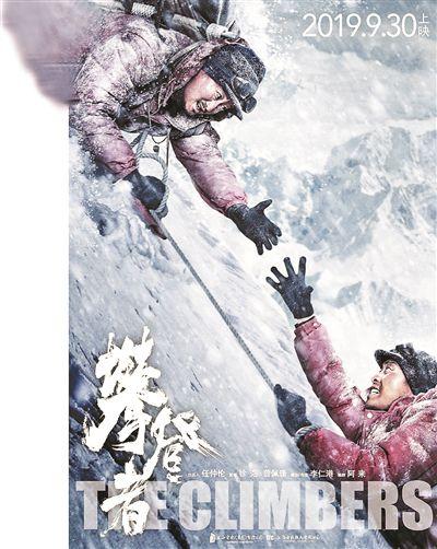 吴京拍《攀登者》感悟登山不是率性而为