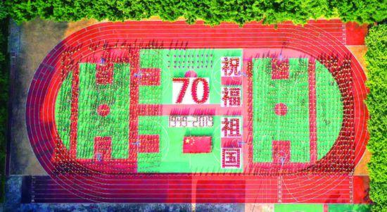 """市李瑞麟小学全体师生齐聚学校后操场,编排成""""70""""""""1949-2019""""""""祝福祖国""""等队列造型。  学校供图"""