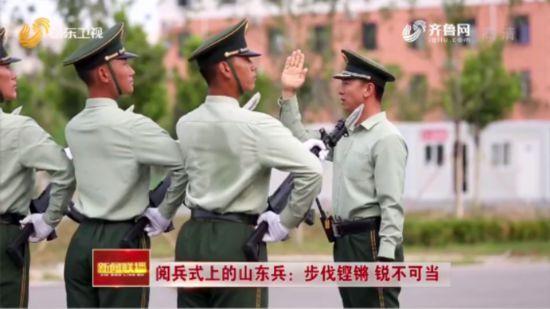 阅兵式上的山东兵:步伐铿锵 锐不可当