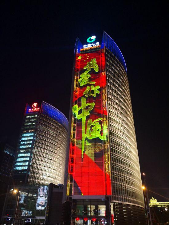 国庆灯光秀照亮北京金融街 70年7大瞬间浓缩爱国情