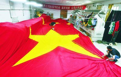巨幅五星红旗是北京制造 数十年传承技艺确保不出丝毫差错