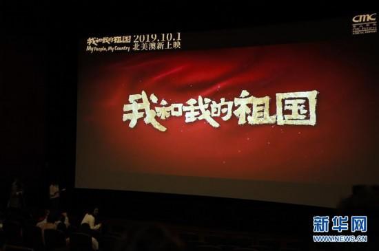 (国际)(1)电影《我和我的祖国》海外上映反响热烈