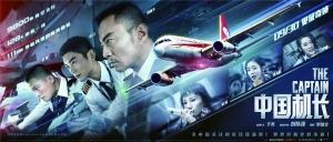 《中国机长》票房破10亿还原度高获民航人点赞