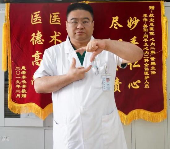 董鹏:愿每个人都有健康中国心