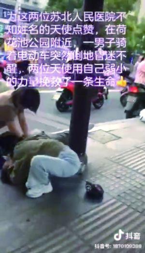 扬州男子倒地昏迷 两名护士路过人工呼吸救助