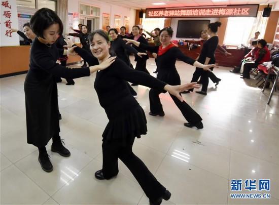 (新华全媒头条・民生直通车・关注养老・图文互动)(9)当你老了,让我们一起呵护――破解老龄化挑战的中国探索
