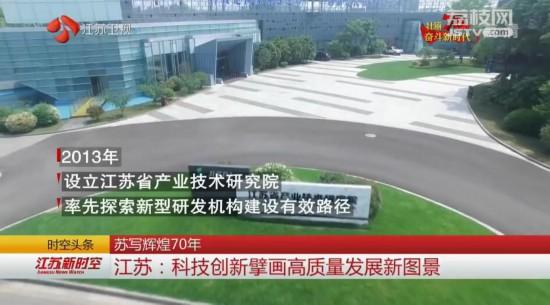 江苏:科技创新擘画高质量生长新图景