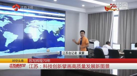 江苏:科技创新擘画高质量发展新图景