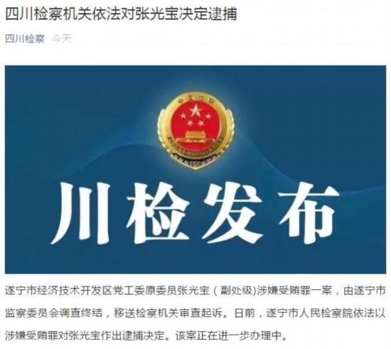 遂宁市经济技术开发区党工委原委员张光宝涉嫌受贿罪被逮捕