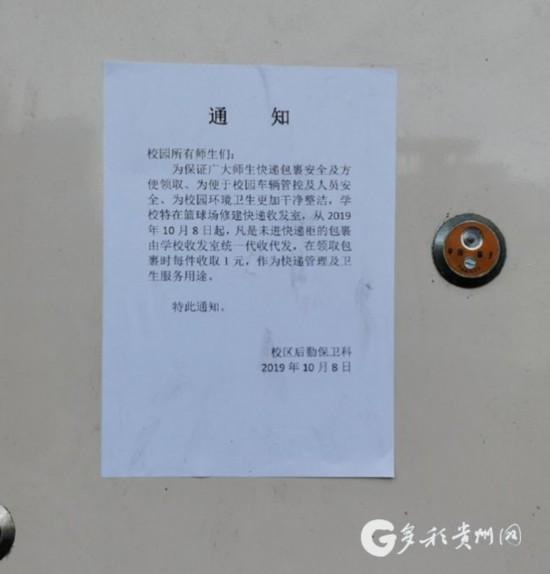 """拿快递先交""""快递管理及卫生服务费""""?贵州中医药大学回应:为了安全-快递新闻网"""