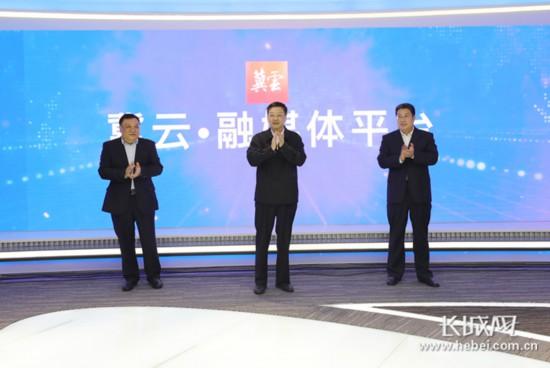 【冀云来了】冀云上线:开创河北媒体融合发展新局面