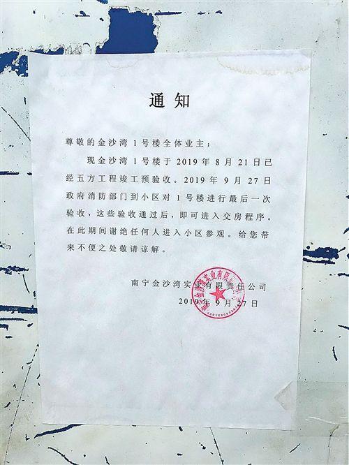 网赚微信群:南寧一樓盤延期交房3個月引業主不滿