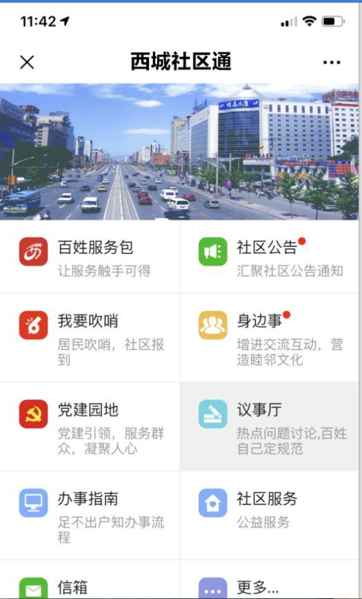 """北京""""西城社区通""""通民心 解难题"""
