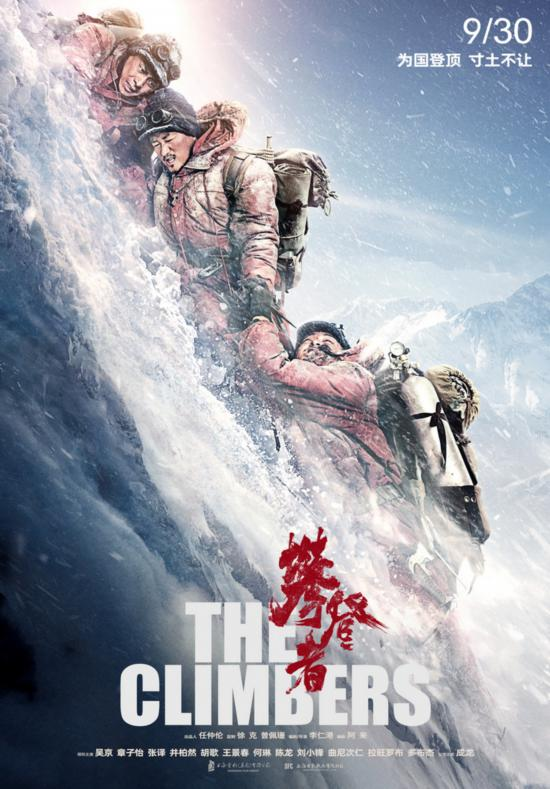 """牡丹江信息港_""""最强国庆档""""票房超50亿 《我和我的祖国》一路领跑"""