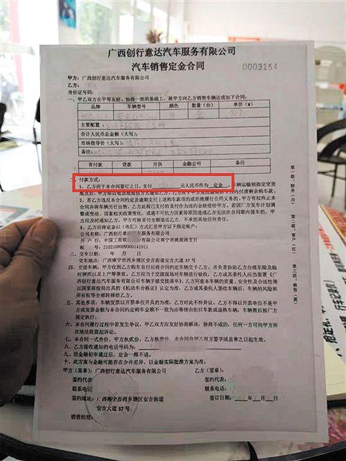 """客戶買車付了5000元 """"訂金""""""""定金""""說不清广州搬迁公司"""