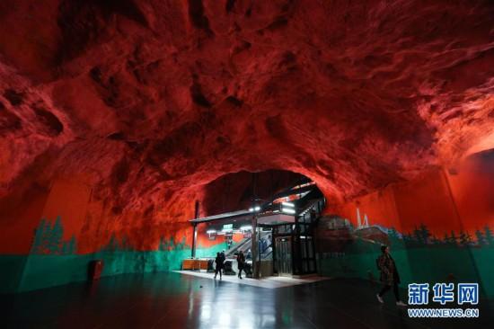 """(国际)(1)走进""""地下艺术长廊""""――瑞典斯德哥尔摩地铁"""