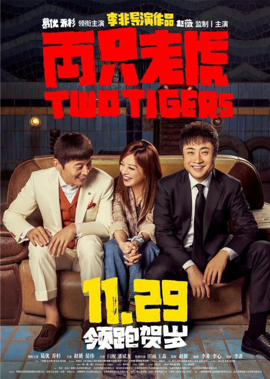 绥化巡游_《两只老虎》定档11月29日葛优乔杉赵薇首度分工