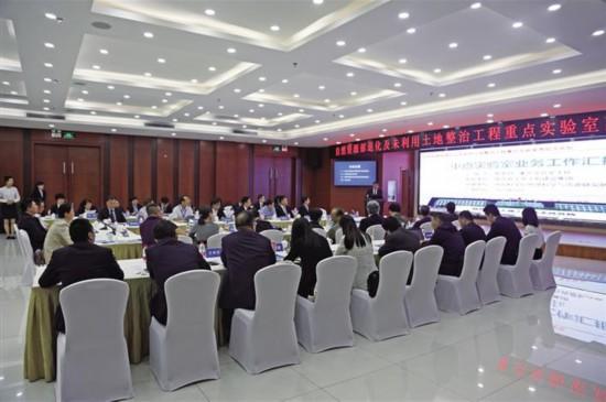 自然资源部重点实验室高层次论坛在西安召开