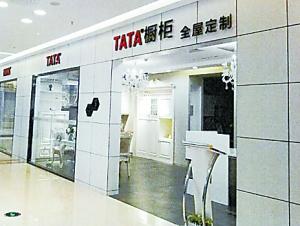 """TATA木门被判""""驰名商标""""胜诉侵权案"""